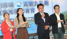 綠委推廣貢寮九孔鮑(2) (圖)