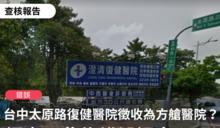 【錯誤】網傳訊息「台中太原路復健醫院被市府徵收為方艙醫院」?