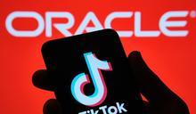 特朗普:TikTok新公司完全由甲骨文及沃爾瑪控制