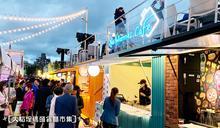 4/17、4/18 夕陽水岸音樂會!2021 大稻埕貨櫃市集全新開幕 14 間異國美食入駐