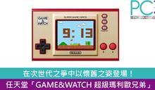 任天堂「GAME&WATCH 超級瑪利歐兄弟」登場!