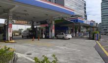快新聞/明汽柴油價格不調整 95無鉛每公升23.5元