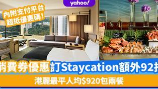 消費券攻略 酒店Staycation額外92折限量優惠!港麗最平人均$920包兩餐(內附支付平台超抵優惠碼)