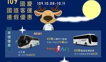 國慶連假來去花東玩!國道客運8大優惠 搭北花線送免費咖啡