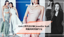 Gen Z世代設計師Jennifer Koh與她的時裝新生兒