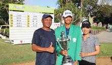 高爾夫》台灣名人賽暨三商杯邀請賽 王偉軒278桿首奪台灣大賽冠軍