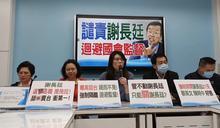 未返台接受國會質詢 國民黨立院黨團:立即撤換駐日代表謝長廷