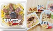 全家吃得到「鼎泰豐炒飯」只要89元!加碼2款「店內點不到」新品
