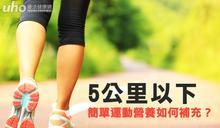 5公里以下 簡單運動營養如何補充?