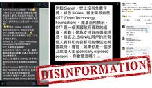 【傳真社Fact Check】網傳Signal將資料送美國政府欠事實根據