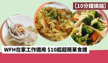 【10分鐘搞掂】WFH在家工作適用 $10起超簡單食譜