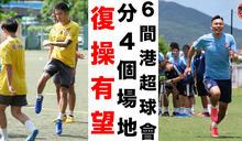 【港超聯】政府開放4球場予球隊復操 職球員明起做檢測