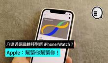 八達通唔識轉移到新 iPhone/Watch?Apple:幫緊你幫緊你!
