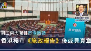 【樓市分析】關注兩大矚目市場熱話,香港樓市《施政報告》後或見真章