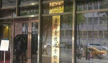 台鐵新豐車站改建工程招標弊案 涉案4官商各30萬元交保