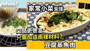 【家常食譜】豆腐蒸魚肉 口感更豐富只需加這兩樣材料?