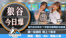 狼谷今日爆》小粉紅檢舉台灣遊戲踢鐵板 開季墊底戰隊殺進季後賽