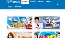 言論、新聞自由是台灣的驕傲!蘋果、聯合報社論齊替中天新聞換照案說話