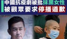 【新型肺炎】中國抗疫劇被批抹黑女性 被觀眾要求停播道歉