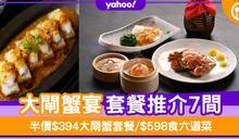【大閘蟹套餐2020】大閘蟹餐廳蟹宴推介7間 半價$394大閘蟹套餐/$598食六道菜