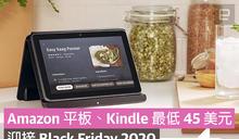 Amazon 平板電腦和 Kindle 減至最低 45 美元,迎接 Black Friday 2020