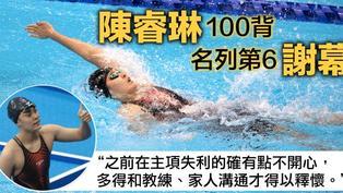 【東京殘奧】陳睿琳100背名列第6謝幕 「首戰殘奧獲益良多」