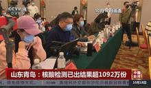 快新聞/中國青島本土疫情源頭是「鱈魚包裝」 國際首見冷凍品驗出活病毒