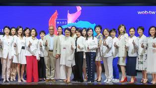 女力拚出一片天!台灣女董事9月論壇 分享成功經驗開創新格局