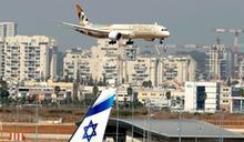 以色列與阿聯簽署旅遊免簽協議