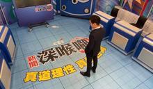 疑因中天換照關鍵時刻 挺韓大將王又正被下架 《深喉嚨》決定停播