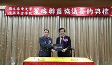 陸軍官校與屏東大學策略聯盟 促進多面向交流