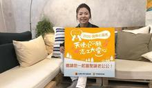 台灣大第五屆微樂心溫度冬季禮物募集起跑