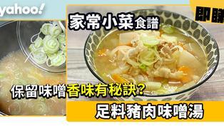 【家常小菜食譜】足料豬肉味噌湯 保留味噌香味有秘訣?