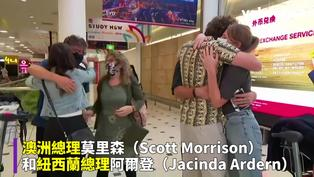 澳洲紐西蘭旅遊泡泡上路 親友分離400天團聚 機場哭聲不斷