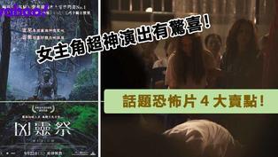 韓泰合拍《凶靈祭》四大看點:逼真偽紀錄片方式讓恐懼感大增!女主角演出更錦上添花!