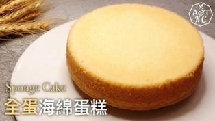 簡易甜品|只需4樣材料 | 全蛋海綿蛋糕 Sponge Cake