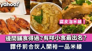 譚仔前合伙人開裕一品米線 邊間舖食得過?有咩小食最出名?