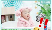 【Check清楚】嬰幼兒沖涼10個陷阱 唔好睇少水龍頭危機