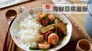 一鍋到底海鮮豆腐蓋飯 吃過必定回味