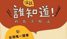 問/台灣唯一開車到不了的車站在哪?