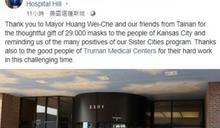 台南贈美國姊妹市防疫物資 堪薩斯市長感謝黃偉哲相挺