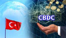 數位貨幣之戰 中國、土耳其超前部署領先國際