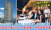 【尖沙咀凱悅酒店住宿優惠】房價最平 $1,518,包自助早餐,送 $1,000 餐飲消費回贈,提早 10 點就可以入住!