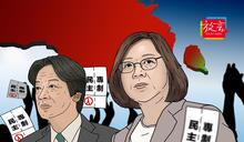 【情有獨鍾】2020台灣總統的條件