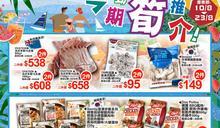【759阿信屋】今期勁筍推介(10/08-23/08)