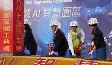 中華工程斥資百億 土城AI智慧產業園區動土