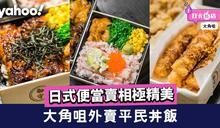 【大角咀美食】大角咀外賣平民丼飯 日式便當賣相極精美
