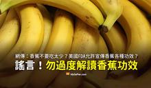 【錯誤】香蕉不要吃太少?美國FDA宣傳香蕉?謠言誤導資訊