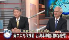 新聞觀測站/後疫情時代挑戰 台灣半導體關鍵競爭力分析|2020.10