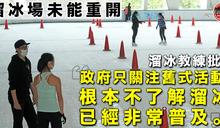 【新型肺炎】溜冰場續關 教練嘆失望:可用雪糕筒保持距離